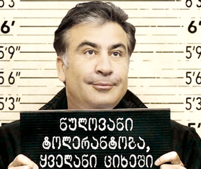 Why is Saakashvili Afraid of the Interrogation?